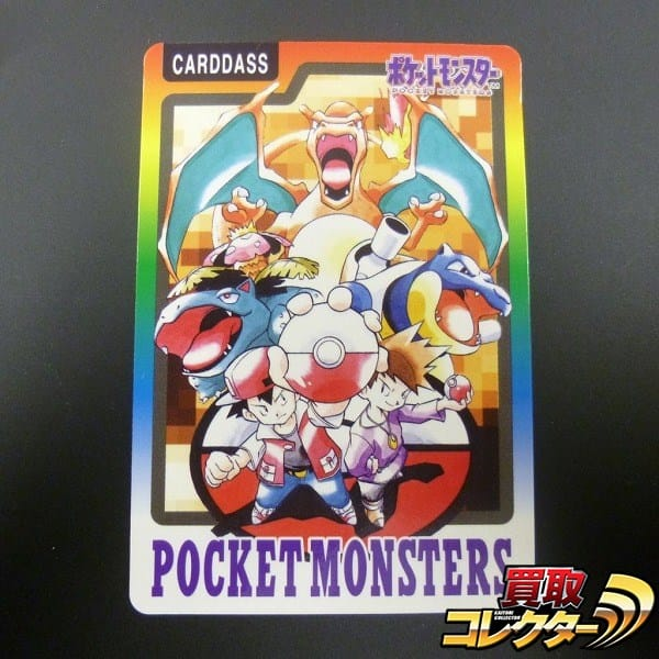 ポケモン カードダス 1997 スペシャル レッド グリーン 他