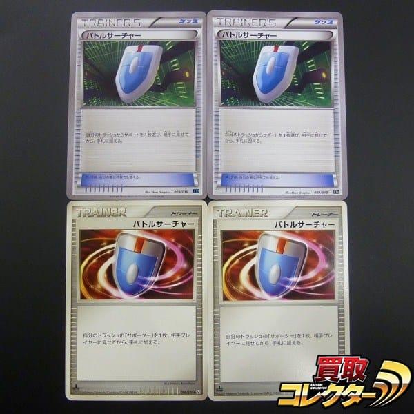 ポケモンカード XY DPt バトルサーチャー 4枚 トレーナーズ 1ED
