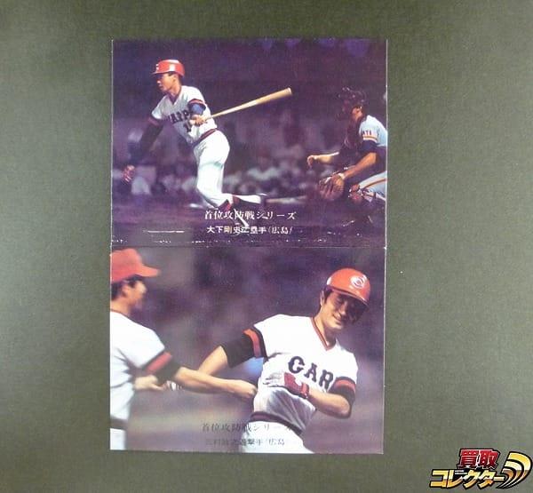 カルビー プロ野球カード 75年 169 大下 170 三村 広島 首位攻防