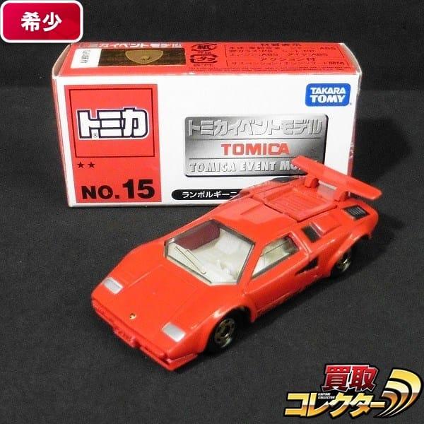 トミカ イベントモデル ランボルギーニ カウンタック LP500S
