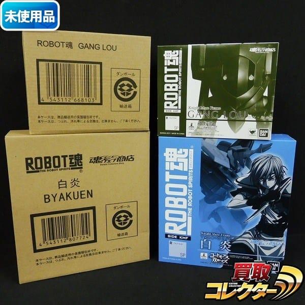 ROBOT魂 魂ウェブ商店 コードギアス ガン・ルゥ 白炎 / PB