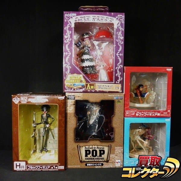 ワンピース フィギュア POP シャンクス 一番くじ ペローナ 他