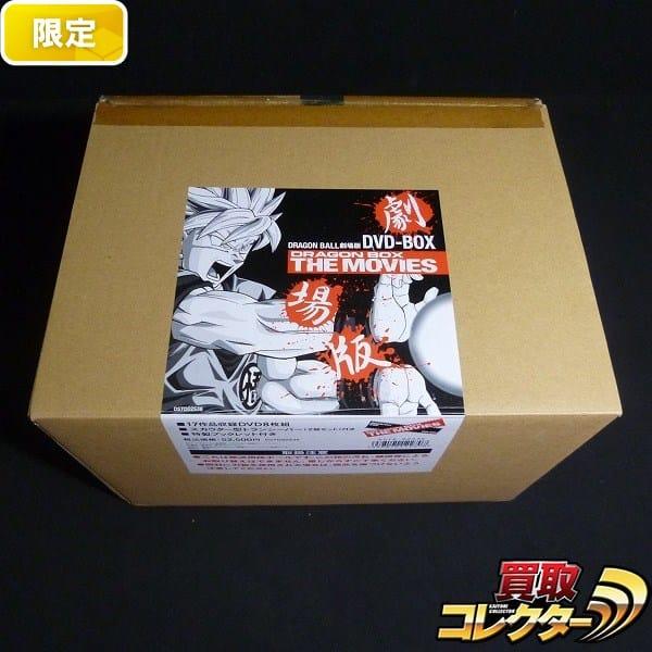 ドラゴンボール 劇場版 DVD-BOX スカウター型トランシーバー付