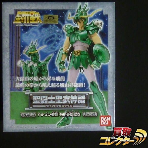 聖闘士聖衣神話 ドラゴン紫龍 初期青銅聖衣 / 聖闘士星矢