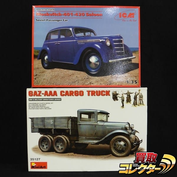 1/35 MiniArt GAZ-AAA カーゴトラック ICM モスクビッチ 401-420
