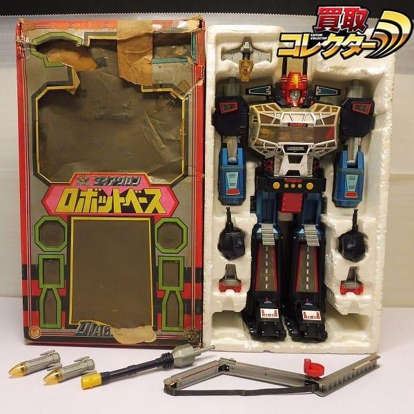 旧タカラ 当時物 ダイアクロン ロボットベース