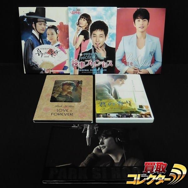韓流 パクシフ DVD CD 検事プリンス サウンドトラック 他