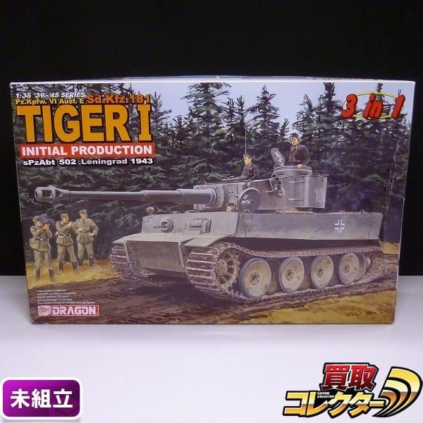 ドラゴン 1/35 ティーガーI 極初期型 第502重戦車大隊 3in1