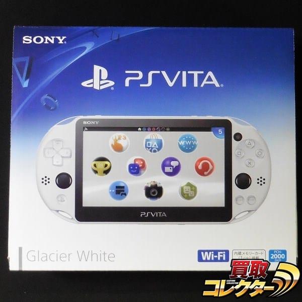 PS VITA PCH-2000 グレイシャーホワイト + 8GBメモリーカード