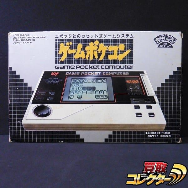 ゲームポケコン 箱説明書有り 別売りゲームソフト「倉庫番」付