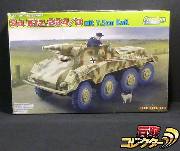 サイバーホビー 6786 1/35 ドイツ Sd.Kfz.234/3 7.5cm砲搭載