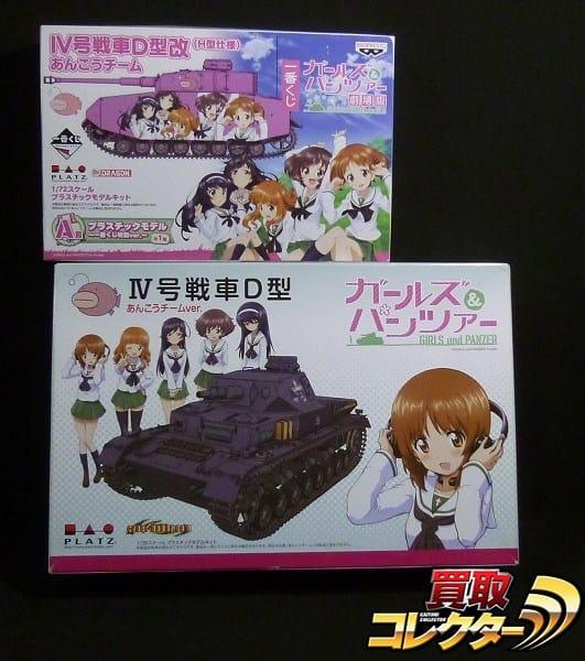 PLATZ 1/35 Ⅳ号戦車 D型 あんこうチームVer. 他 / ガルパン