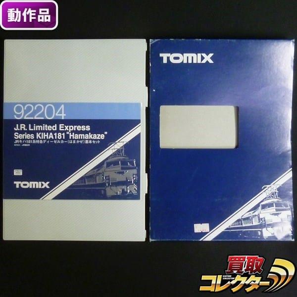 TOMIX 92204 JR キハ181系 特急はまかぜ 基本4両 + 増結2両