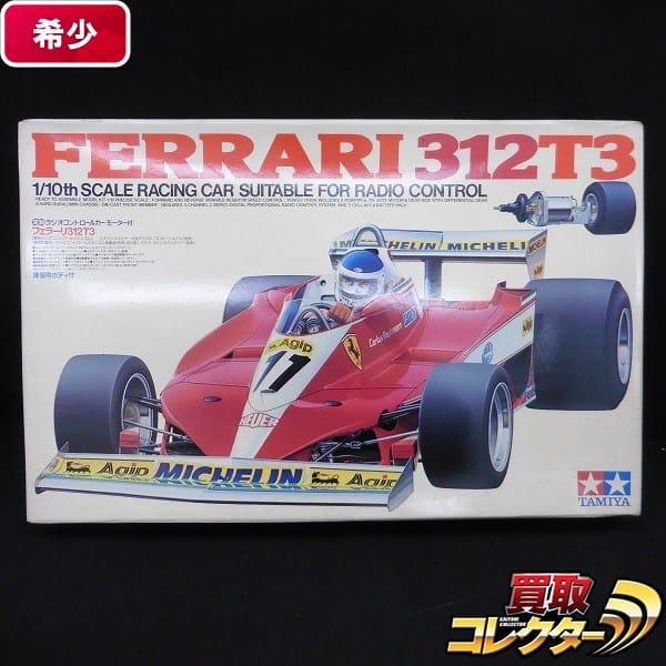 小鹿タミヤ 1/10 電動RC フェラーリ 312T3 モーター付き
