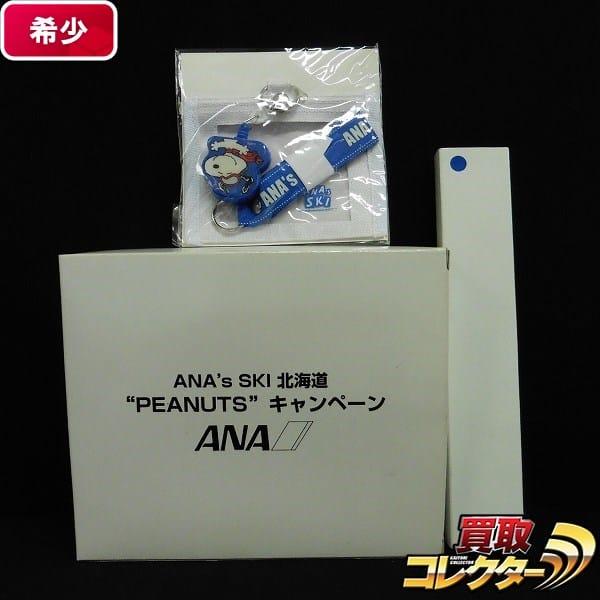 ANA スヌーピー フィギュア 8体セット オリジナル ウォッチ 非売