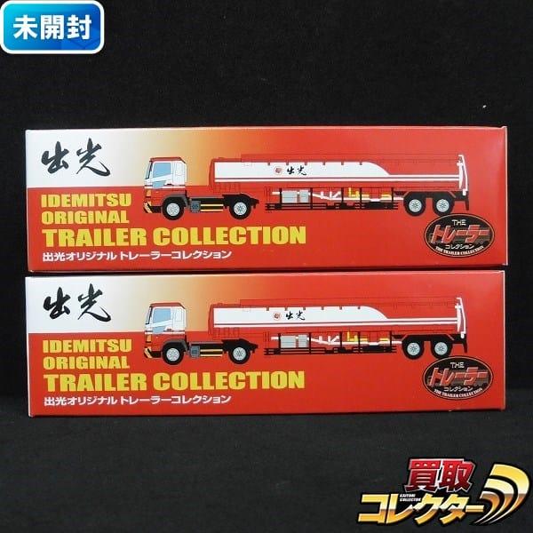 出光オリジナル トレーラーコレクション ×2 非売 / Nゲージ