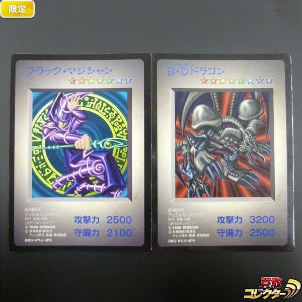 遊戯王 DM 1 GB カード ブラック・マジシャン B・D ドラゴン