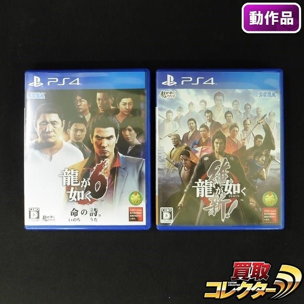 PS4 龍が如く6 生命の詩。 龍が如く 維新! 2本セット/ Blu-ray
