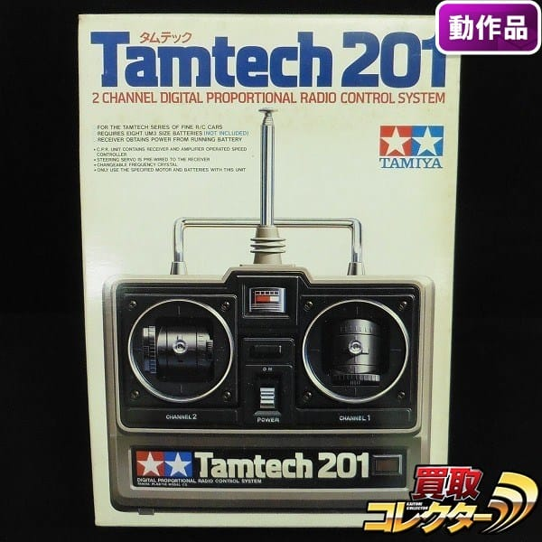 タミヤ タムテック201 プロポセット / ラジコン RC C.P.R.UNIT