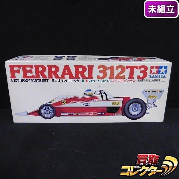 小鹿 タミヤ 1/10 RCカー フェラーリ 312T3 スペアボディセット