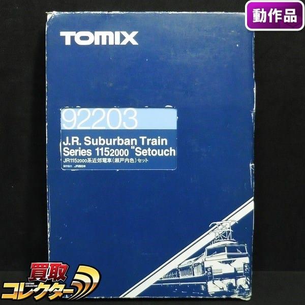 TOMIX 92203 JR 115系 近郊電車 瀬戸内色 セット 4両 Nゲージ