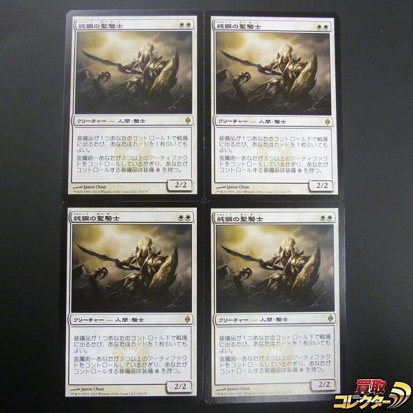 MTG 純鋼の聖騎士 Puresteel Paladin 日本語 4枚 NPH レア 白
