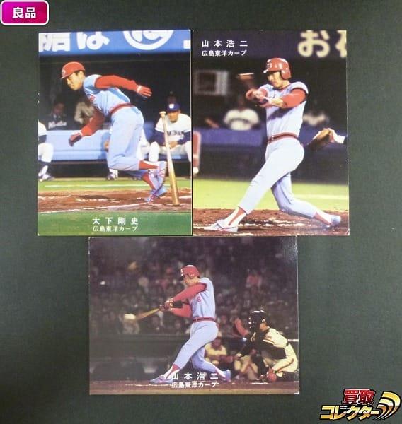 カルビー プロ野球 カード 1978年 大下剛史 山本浩二 広島