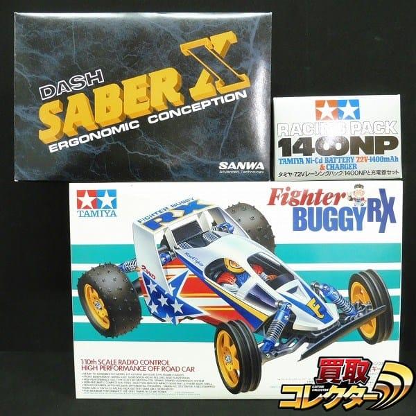タミヤ 1/10 電動RC ファイターバギーRX サンワ DASH SABER X 他