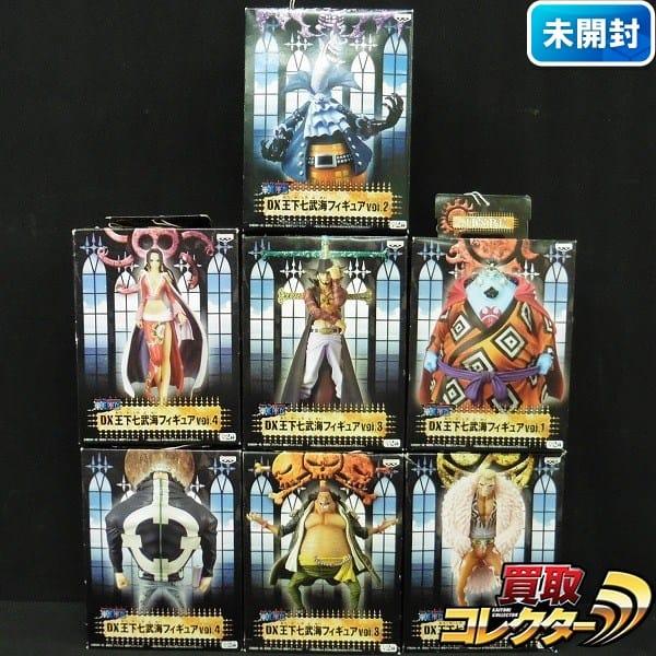 ワンピース DX 王下七武海 フィギュア 7種 / ハンコック