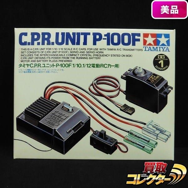 タミヤ CPRユニット P-100F 1/10 1/12 電動RCカー用 / アンプ