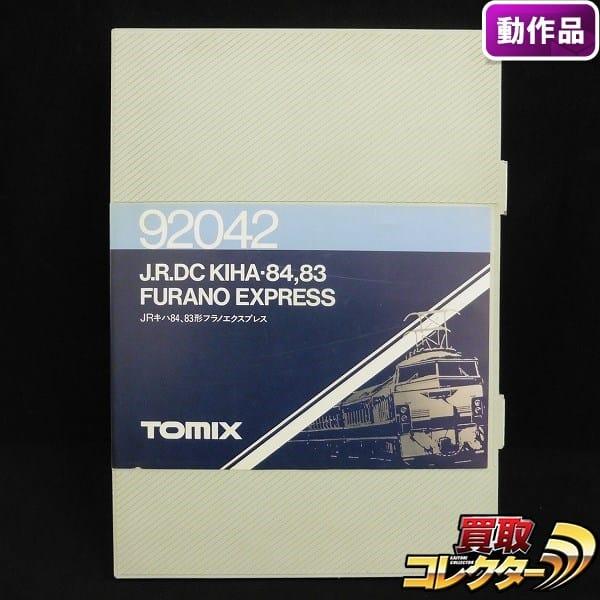 TOMIX Nゲージ 92042 JR キハ84 83形 フラノエクスプレス