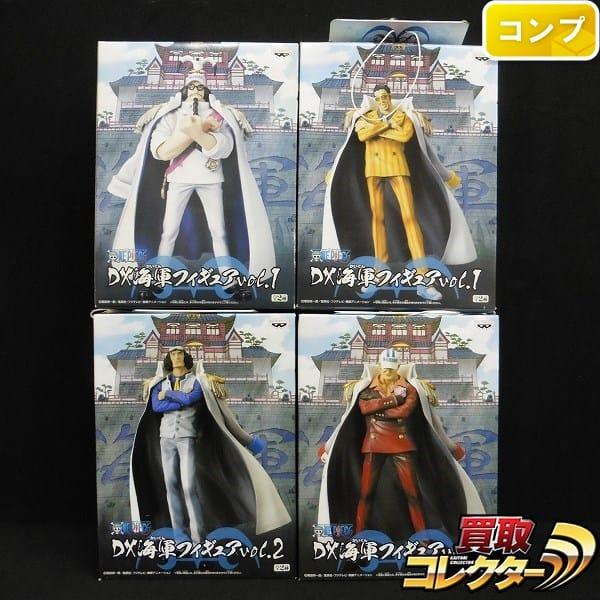 ONE PIECE DX海軍フィギュア vol.1 2 青雉 赤犬 他 コンプ