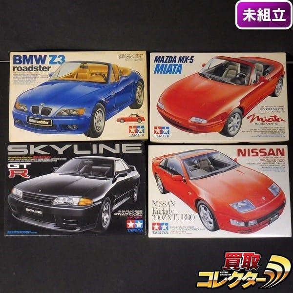 タミヤ 1/24 フェアレディZ 300ZX スカイライン GT-R BMW Z3他