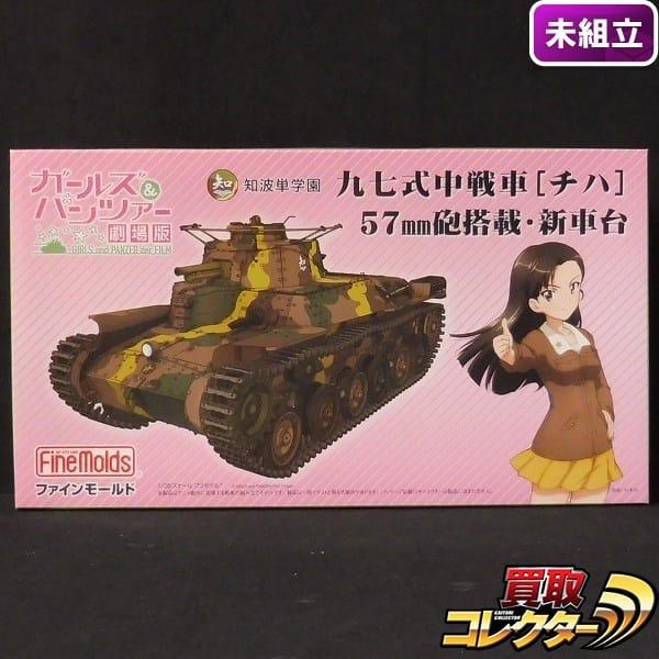 Fine Molds 1/35 九七式中戦車 チハ 57mm砲搭載 新車台 ガルパン