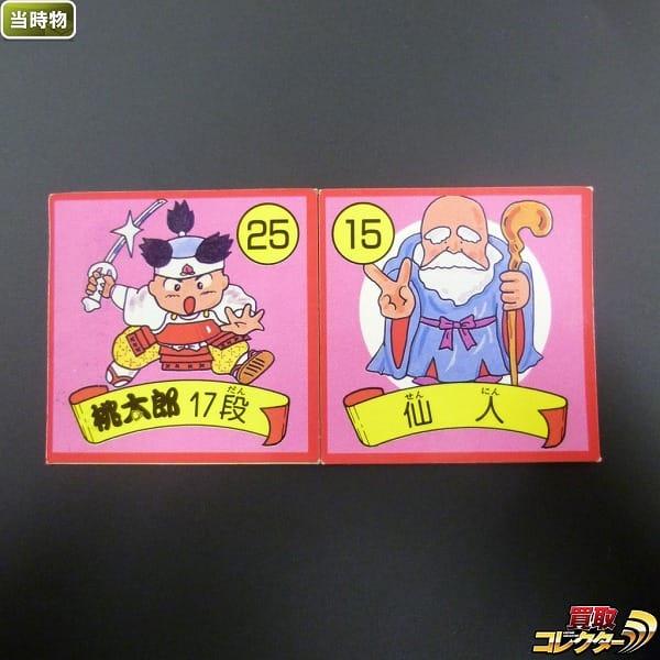 リボン食品 ハドソン 桃太郎伝説 マイナーシール 17段 仙人_1