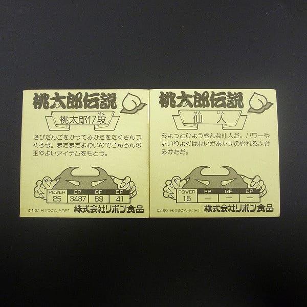 リボン食品 ハドソン 桃太郎伝説 マイナーシール 17段 仙人_2