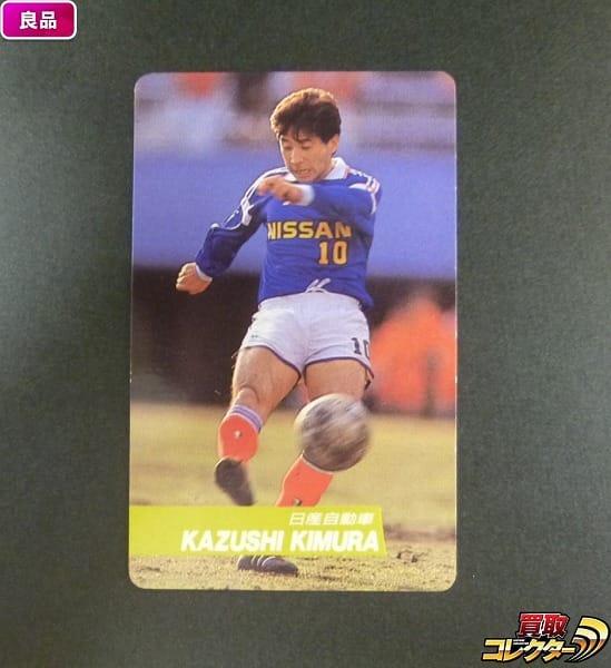 カルビー 1991 92 サッカーカード 118 木村和司 日本リーグ