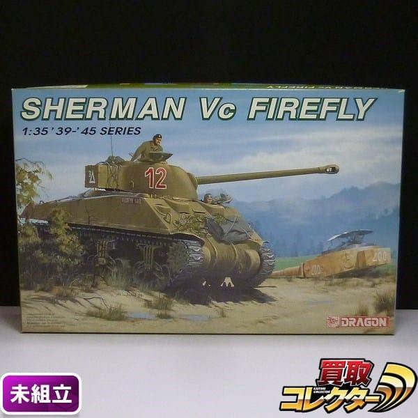 ドラゴン 1/35 シャーマン Vc ファイアフライ イギリス戦車