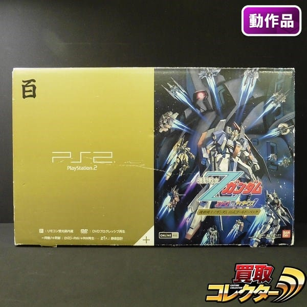 PS2 機動戦士Zガンダム 百式ゴールドパック プレイステーション2