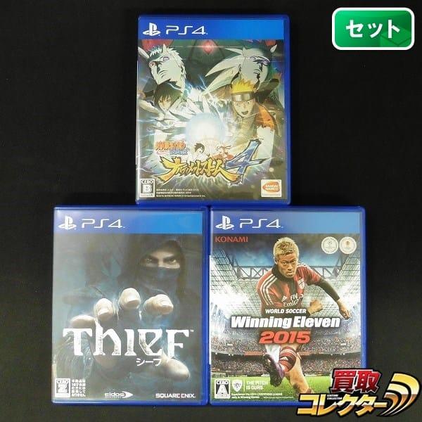 PS4 ソフト 3本 ナルティメットストーム シーフ ウイイレ2015