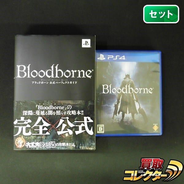 PS4 プレステ4 ブラッドボーン ソフト & 攻略本 /  Blood borne