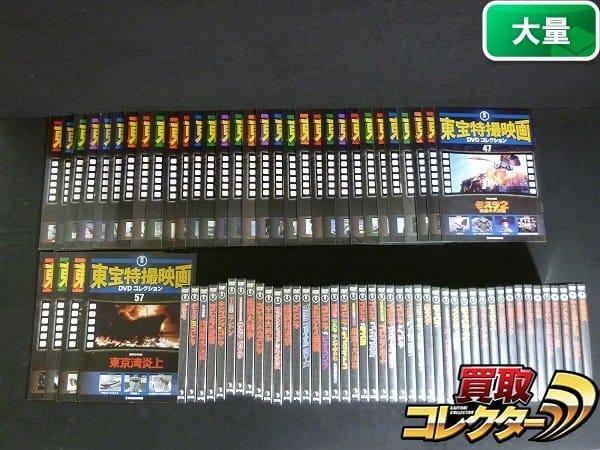 デアゴスティーニ 東宝特撮映画 DVD コレクション 他