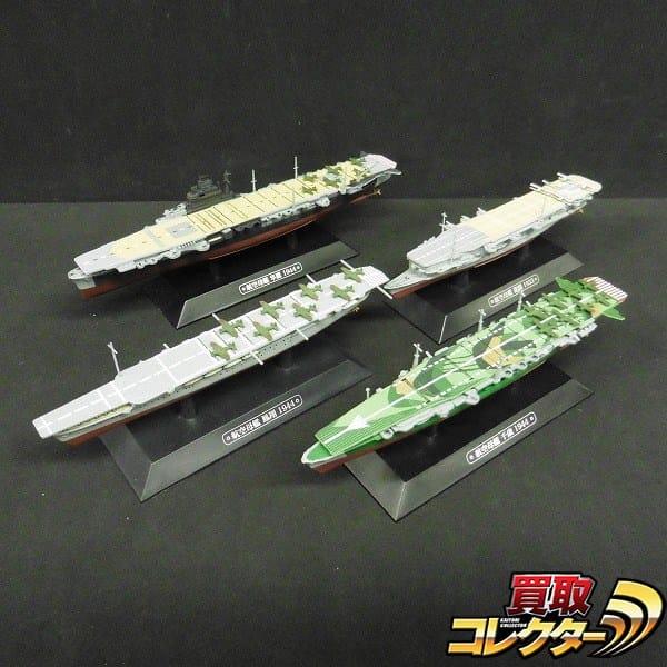 世界の軍艦コレクション 航空母艦 隼鷹 1944年 龍驤 鳳翔 千歳