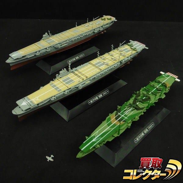 世界の軍艦コレクション まとめ 瑞鳳 1944 瑞鶴 1941 翔鶴 1942