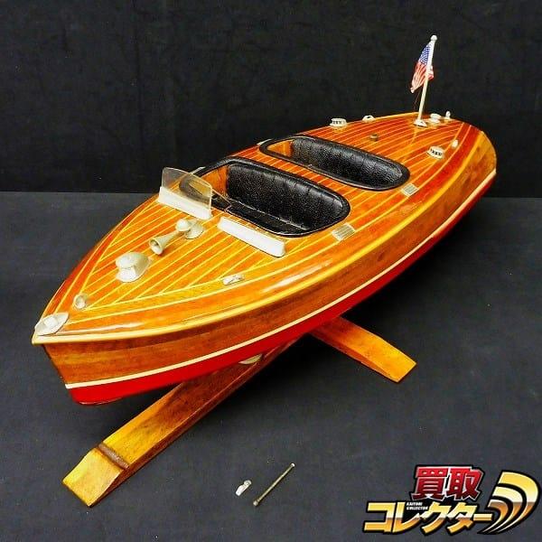 木製 ボート模型 完成品 スタンド付 / モーターボート 星条旗