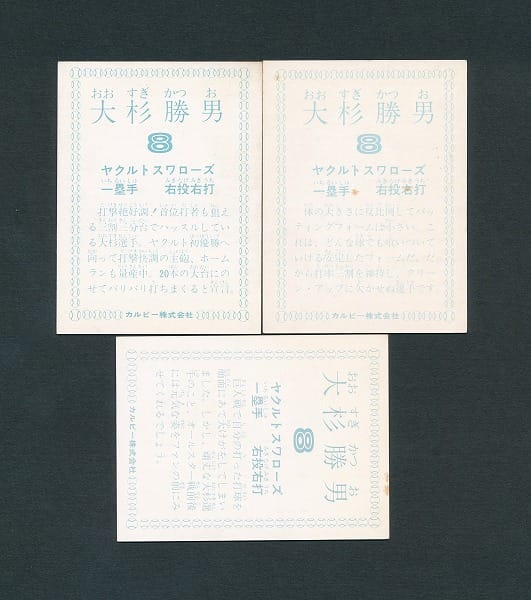 カルビー プロ野球 カード 1978年版 大杉勝男 ヤクルト 3種_3