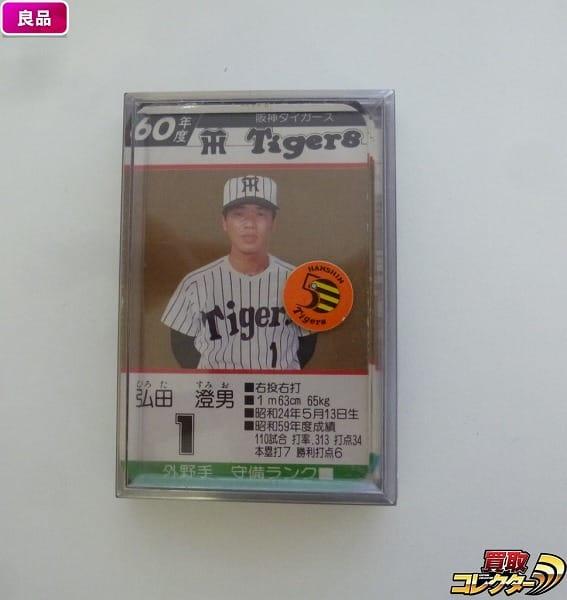 タカラ 当時 プロ野球 ゲーム カード 60年 阪神タイガース
