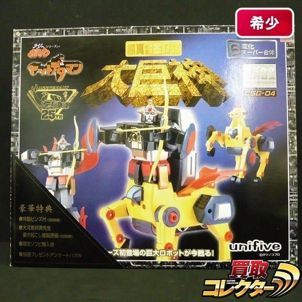 unifive 超真合金DX ヤットデタマン 大巨神 / タイムボカン