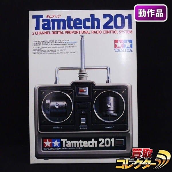 タミヤ タムテック RC専用プロポセット / C.P.R.ユニット サーボ