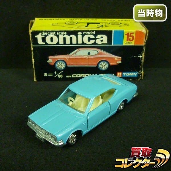 トミカ 黒箱 ニュー コロナ ハードトップ SL No15 当時物 日本製